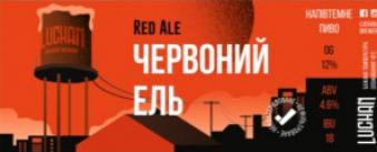 Напівтемне / Червоний Ель / Red Ale ____1Л