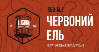 Напівтемне / Червоний Ель / Red Ale ____2Л