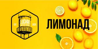 Лимонад 2л.