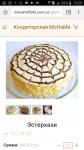 Шаг 2 - выбираем вкус торта и отправляем его в корзину.