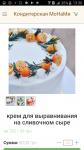 Шаг 3 - выбираем покрытие торта и отправляем в