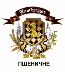 Лембергер Пшеничне