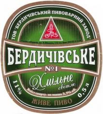 Бердичівське Хмільне 0,5