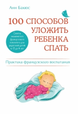 100 способов уложить ребенка спать. Анн Бакюс, 9785699705320