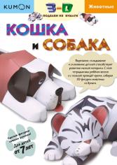 3D поделки из бумаги. Кошка и собака. Kumon, 9785001002543