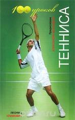 100 уроков тенниса. Леонид Климович, 9785170586929