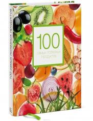 100 самых полезных продуктов. Александра Кардаш, 9785000571262