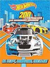 200 супернаклеек для настоящих гонщиков 2, 9785699818501