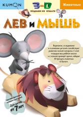 3D поделки из бумаги. Лев и мышь. Kumon, 9785001002574