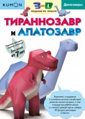 3D поделки из бумаги. Тираннозавр и апатозавр, 9785001002567