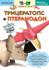3D поделки из бумаги. Трицератопс и птеранодон, 9785001002550