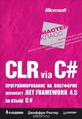 CLR via C#. Программирование на платформе Microsoft.NET Framework 4.5 на языке C#. Джеффри Рихтер, 9785496004336