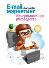 E-mail маркетинг. Дмитрий Кот,  9785000576342