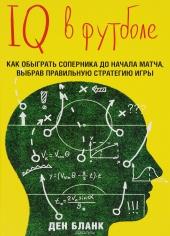 IQ в футболе. Как играют умные футболисты. Ден Бланк, 9785699818372