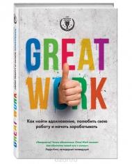 Great Work. Как найти вдохновение, полюбить свою работу и начать зарабатывать. Дэвид Стерт, 9785699710423