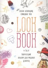 Lookbook. Альбом для модных девочек. Бевандиц Е., Чох С., 9785000576403