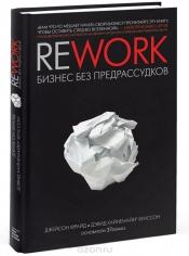 Rework. Бизнес без предрассудков. Джейсон Фрайд, Дэвид Хейнмейер Ханссон, 9785916579130, 9785001007166, 9785001174141