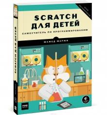 Scratch для детей. Самоучитель по программированию. Мажед Маржи, 9785001003366