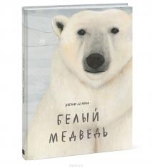 Белый медведь. Дженни Десмонд, 9785001004066