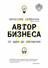 Автор бизнеса. Вячеслав Семенчук, 9785000573433