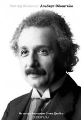 Альберт Эйнштейн. Его жизнь и его Вселенная. Уолтер Айзексон, 9785170796359