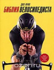 Библия велосипедиста. Джо Фрил, 9785916571851