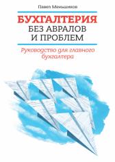 Бухгалтерия без авралов и проблем. Павел Меньшиков, 9785000570142