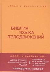 Библия языка телодвижений.Пиз А., Пиз Б., 9785699680696