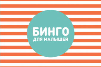 Бинго для малышей. Ксения Дрызлова и Настя Слепцова, 9785000576151