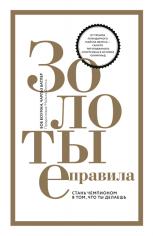 Золотые правила. Боб Боуман и Чарльз Батлер, 9785001004578
