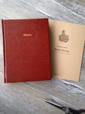 Кодекс Бусидо. Д.Юдзан. Том 11