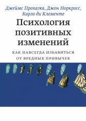 Психология позитивных изменений.Джеймс Прохазка, Джон Норкросс и Карло Ди Клементе, 9785916576047