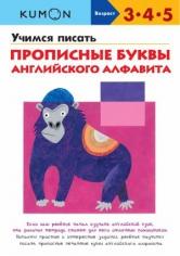 KUMON. Учимся писать прописные буквы английского алфавита,  9785000573853