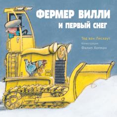 Фермер Вилли и первый снег. Тед ван Лисхаут, 9785001003243