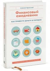 Финансовый ежедневник. Алексей Герасимов, 9785000573907