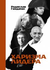 Харизма лидера. Радислав Гандапас; 9785000572276, 9785001006411