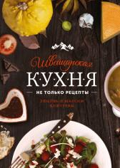 Швейцарская кухня. Любовь и Максим Куштуевы, 785000572962