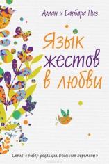 Язык жестов в любви. Аллан Пиз, Барбара Пиз, 9785699595143