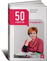 50 советов по рекрутингу. Светлана Иванова, 9785961418620