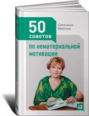 50 советов по нематериальной мотивации. Светлана Иванова, 9785961445930
