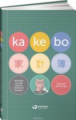 Kakebo: Японская система ведения семейного бюджета. Raul Serrano, 9785961459111