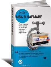 MBA в кармане. Барри Пирсон, Нил Томас, 9785961461336