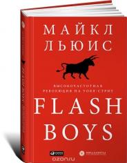 Flash Boys: Высокочастотная революция на Уолл-стрит. Майкл Льюис, 9785961462951
