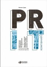 PR IT-компаний: Российская практика. Филипп Гуров, 9785961452334