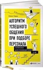 Алгоритм успешного общения при подборе персонала. Олеся Таран, 9785961458893