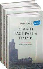 Атлант расправил плечи в 3 томах. Айн Рэнд, 9785961461015, 9785961449679, 9785961467420