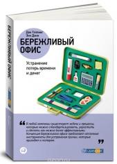 Бережливый офис: Устранение потерь времени и денег. Дон Теппинг, Энн Данн, 9785961462159