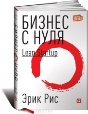 Бизнес с нуля: Метод Lean Startup. Эрик Рис, 9785961450200, 9785961460285, 9785961466232