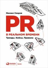 PR в реальном времени: Тренды. Кейсы. Правила. Михаил Умаров, 9785961462258