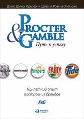 Procter & Gamble. Путь к успеху, 9785961462708